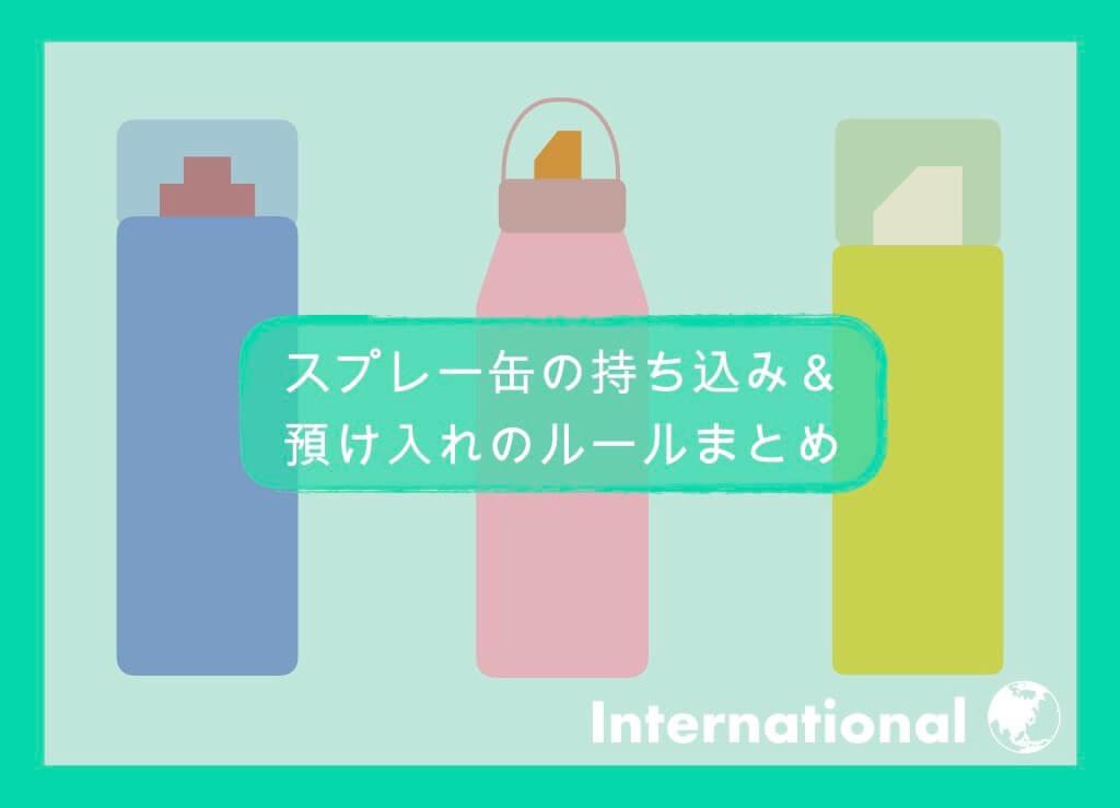 【国際線】スプレー缶の持ち込み&預け入れルールまとめ