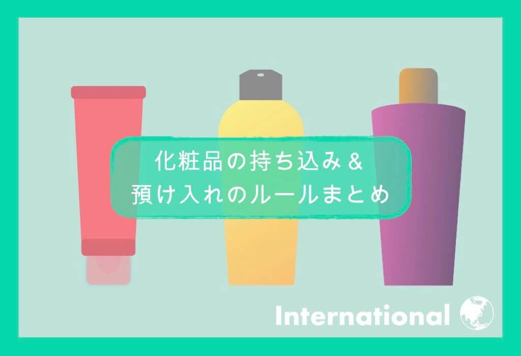 【国際線】化粧品の持ち込み&預け入れルールまとめ