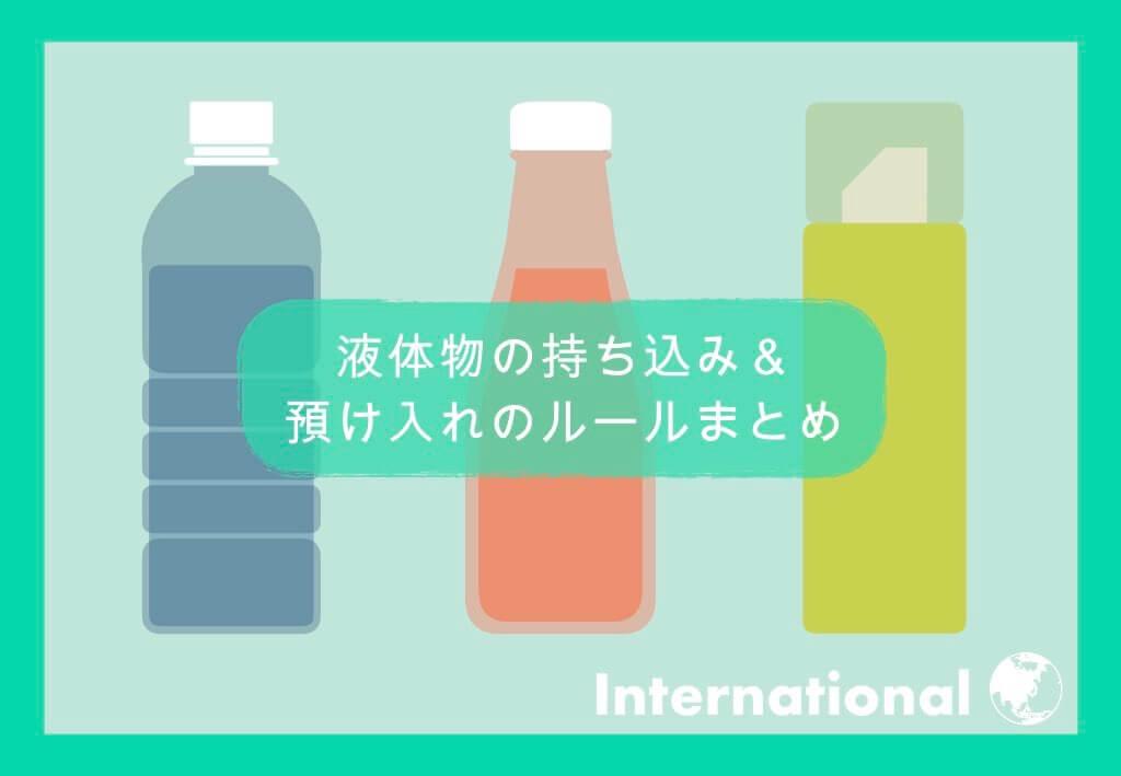 【国際線】液体の持ち込み&預け入れルールまとめ