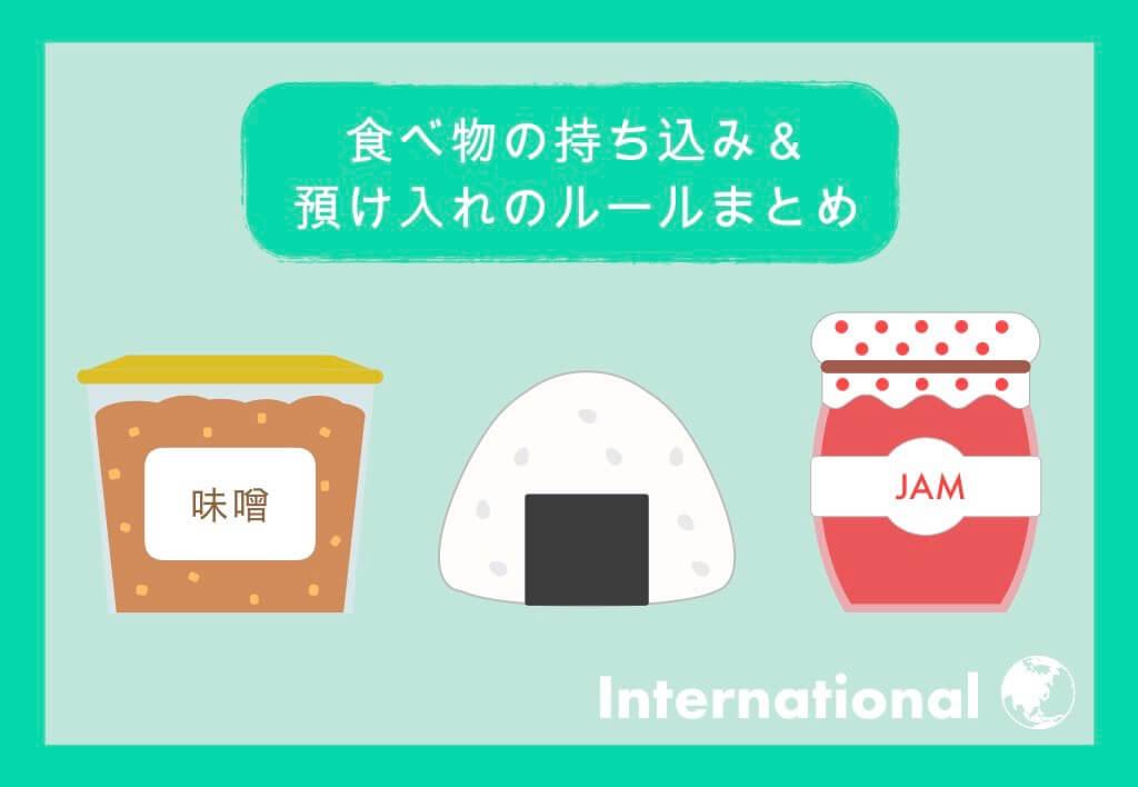 【国際線】食べ物の持ち込み&預け入れルールまとめ