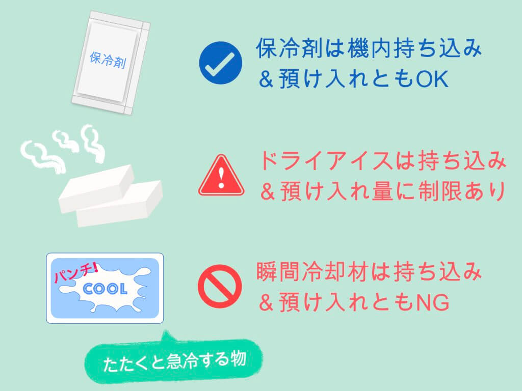 保冷剤・ドライアイス・瞬間冷却材にも注意点