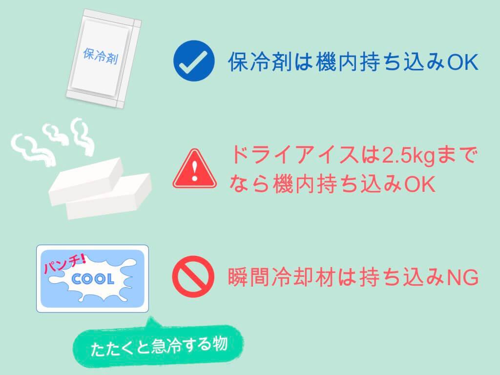 保冷剤・ドライアイス・瞬間冷却材の持ち込みルール