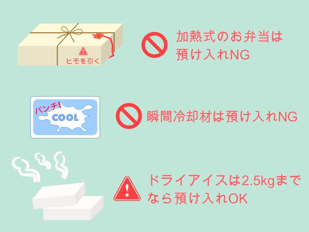 加熱式弁当・瞬間冷却材・ドライアイスの預け入れルール