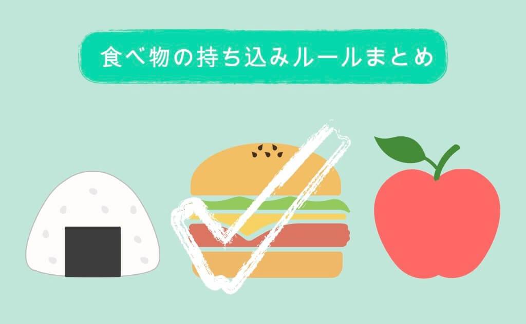 【国内線】食べ物の持ち込みルールまとめ