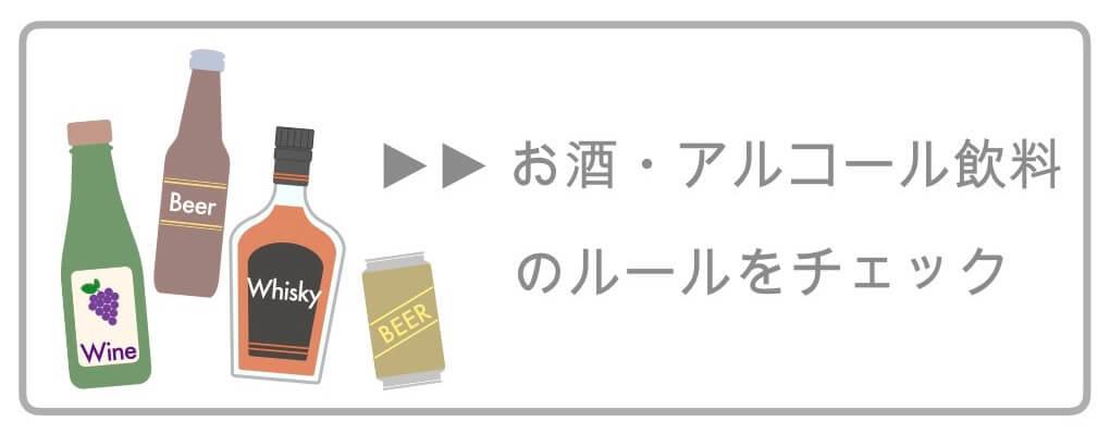 【リンク】アルコール飲料の持ち込みルールはこちら