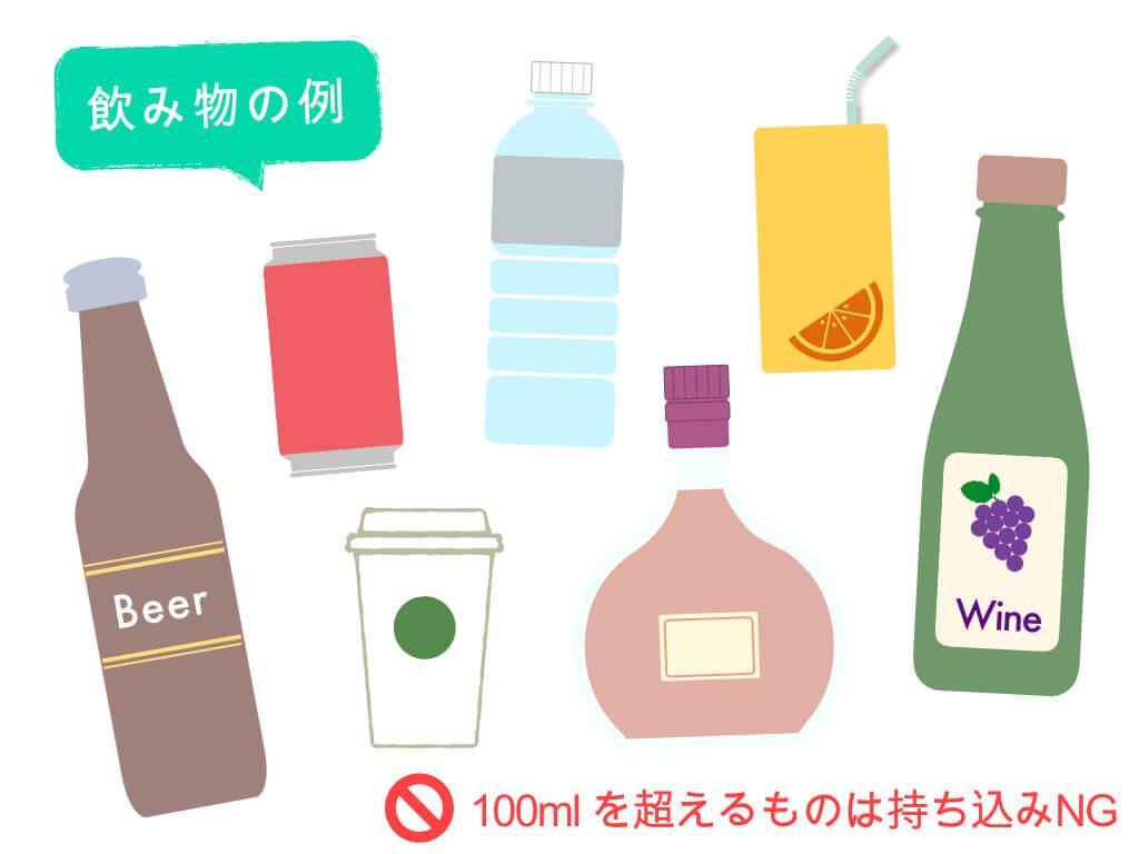 飲み物の例