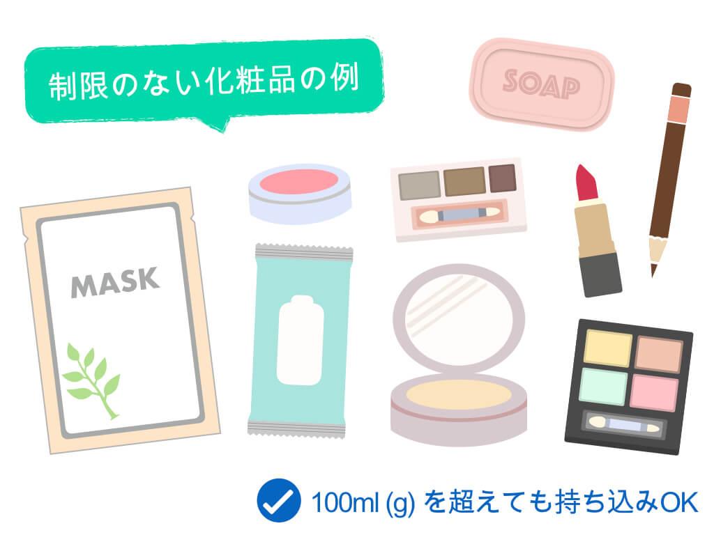 制限のない化粧品の例