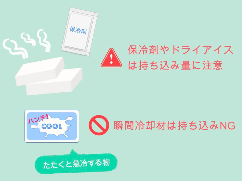 保冷剤・ドライアイス・瞬間冷却材にも注意