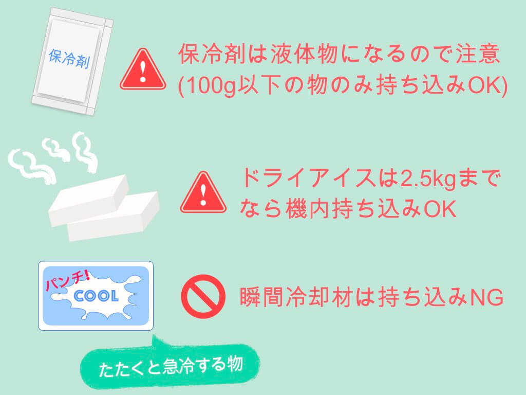 保冷剤・ドライアイス・瞬間冷却材のルール