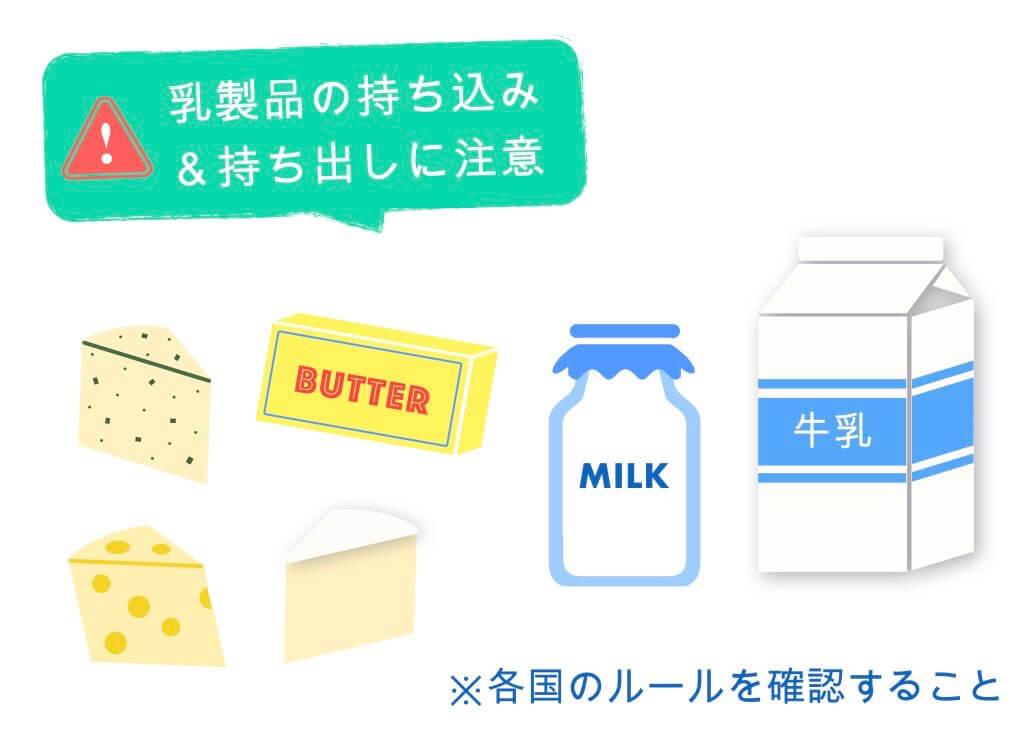 乳製品の持ち込み&持ち出しに注意