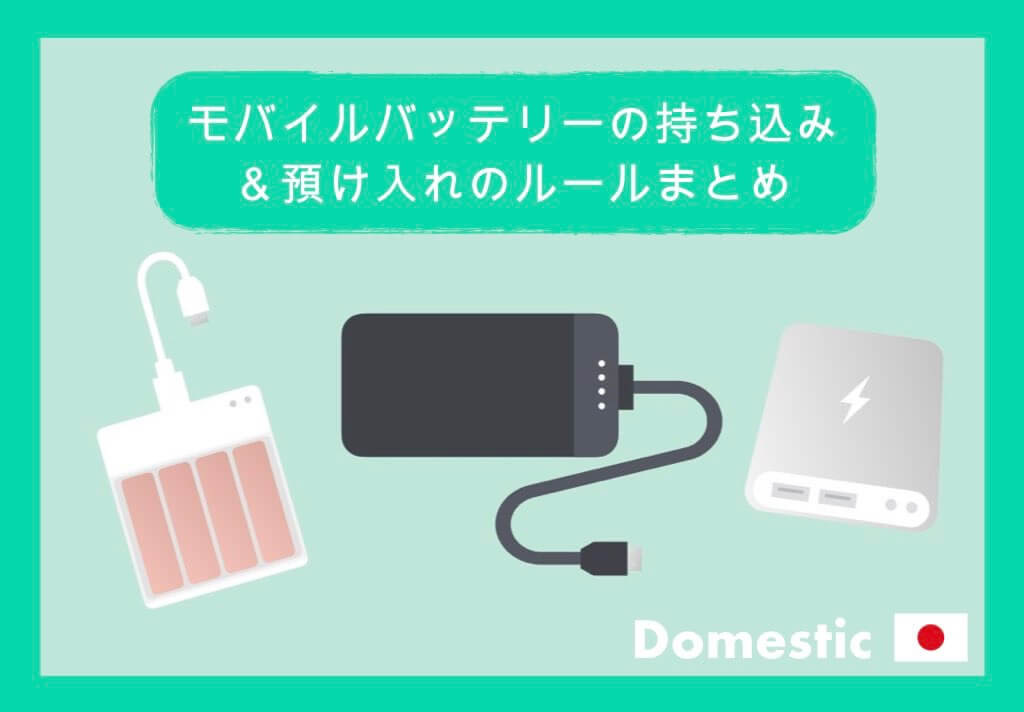 【国内線】モバイルバッテリーの持ち込み&預け入れルールまとめ