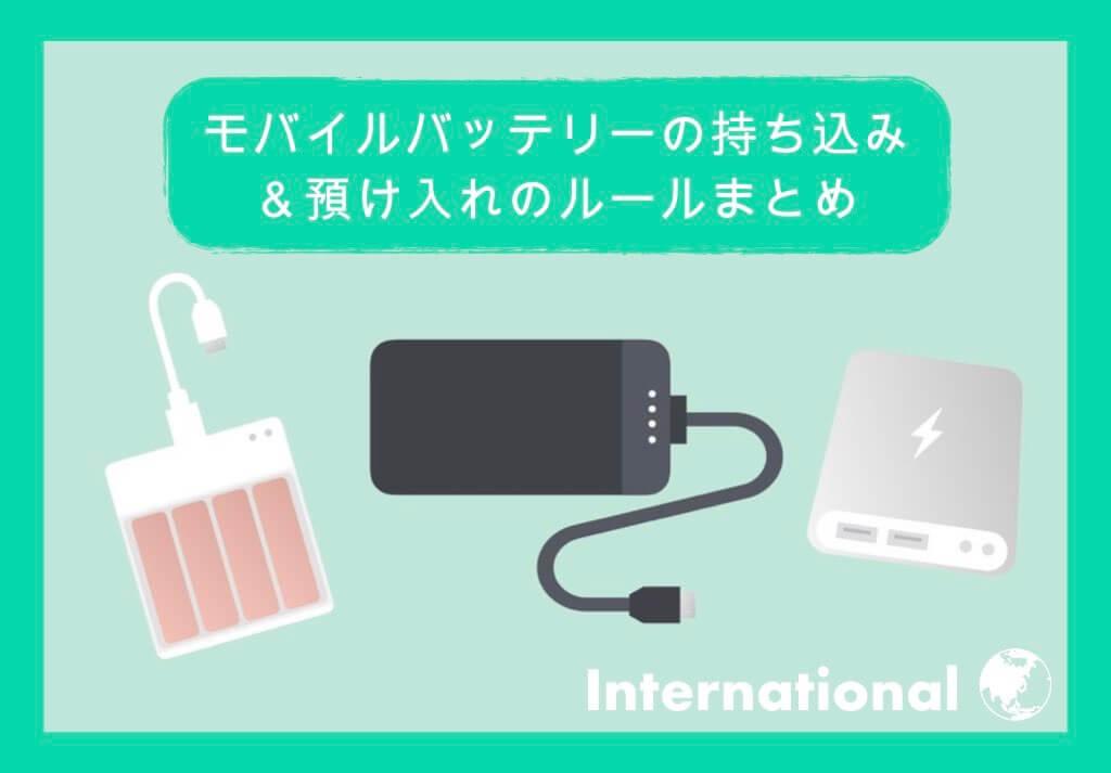 【国際線】モバイルバッテリーの持ち込み&預け入れルールまとめ
