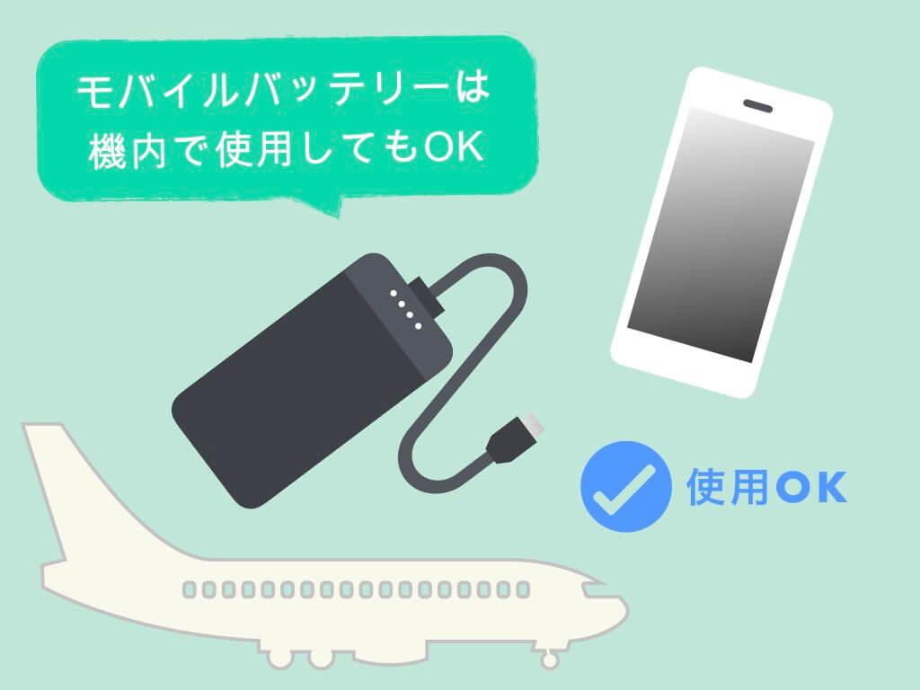 モバイルバッテリーは機内でも使用OK
