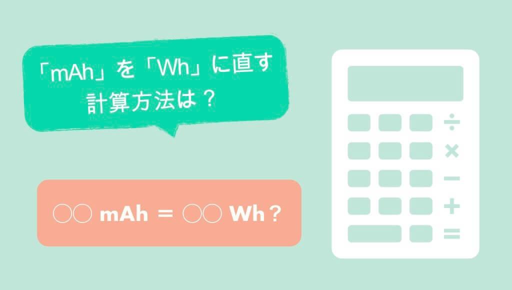 「mAh」を「Wh」に直す計算方法