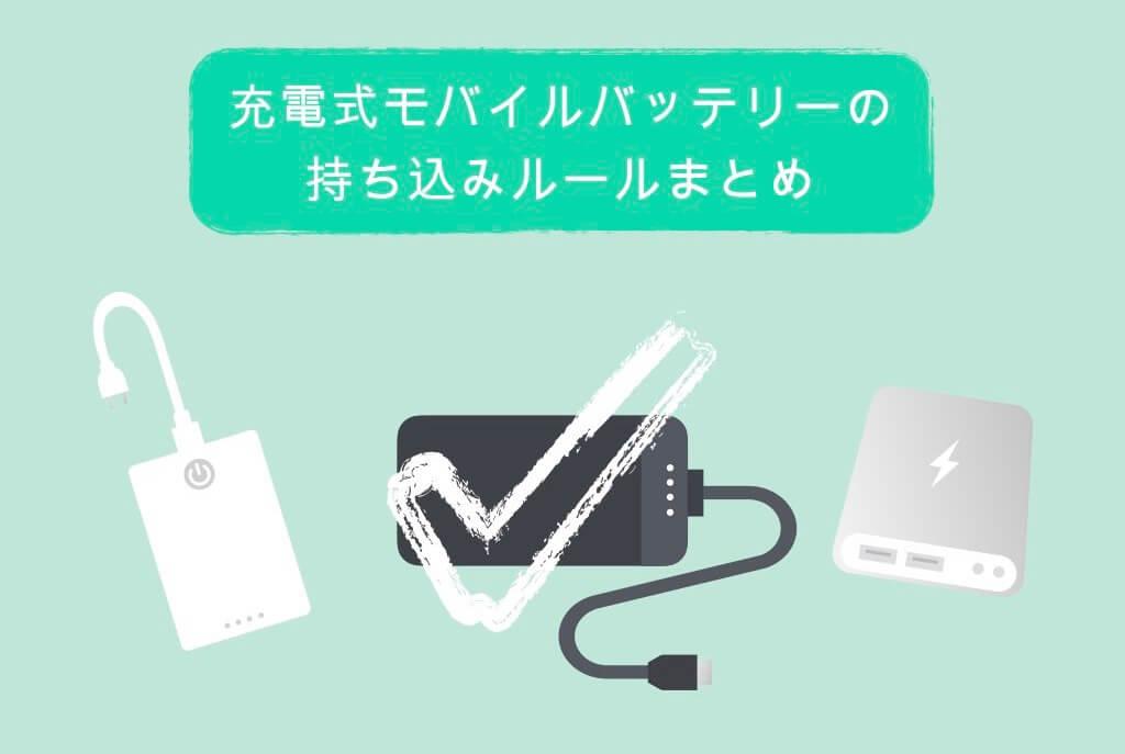 充電式モバイルバッテリーのルールまとめ