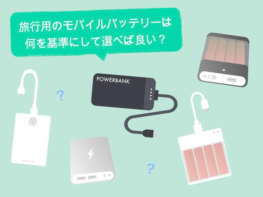 旅行用のモバイルバッテリーを選ぶ時の基準