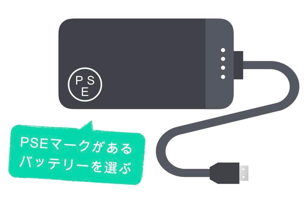 PSEマークがあるモバイルバッテリーを選ぶ