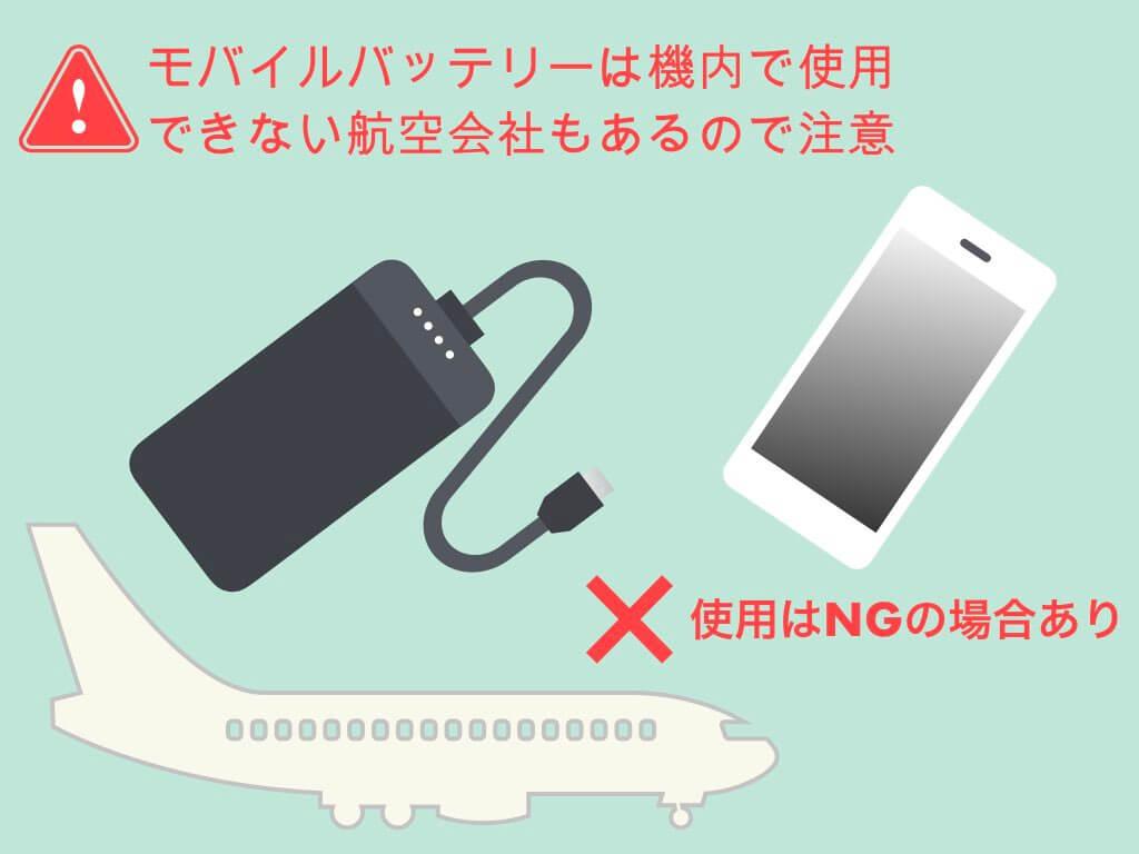 モバイルバッテリーは機内で使用できない航空会社もある