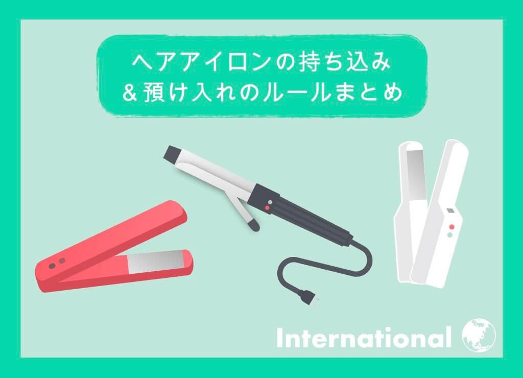 【国際線】ヘアアイロンの持ち込み&預け入れルールまとめ