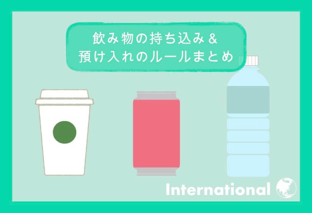 【国際線】飲み物の持ち込み&預け入れルールまとめ