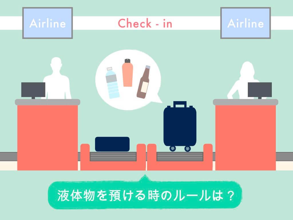 液体物を飛行機に預ける時のルール