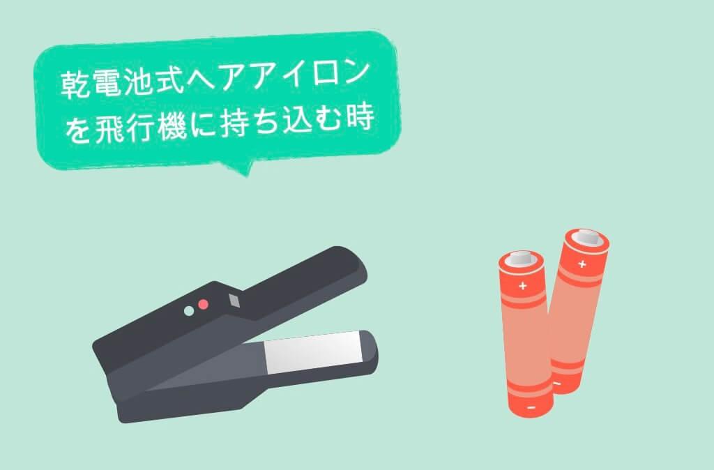 乾電池式ヘアアイロンのルール