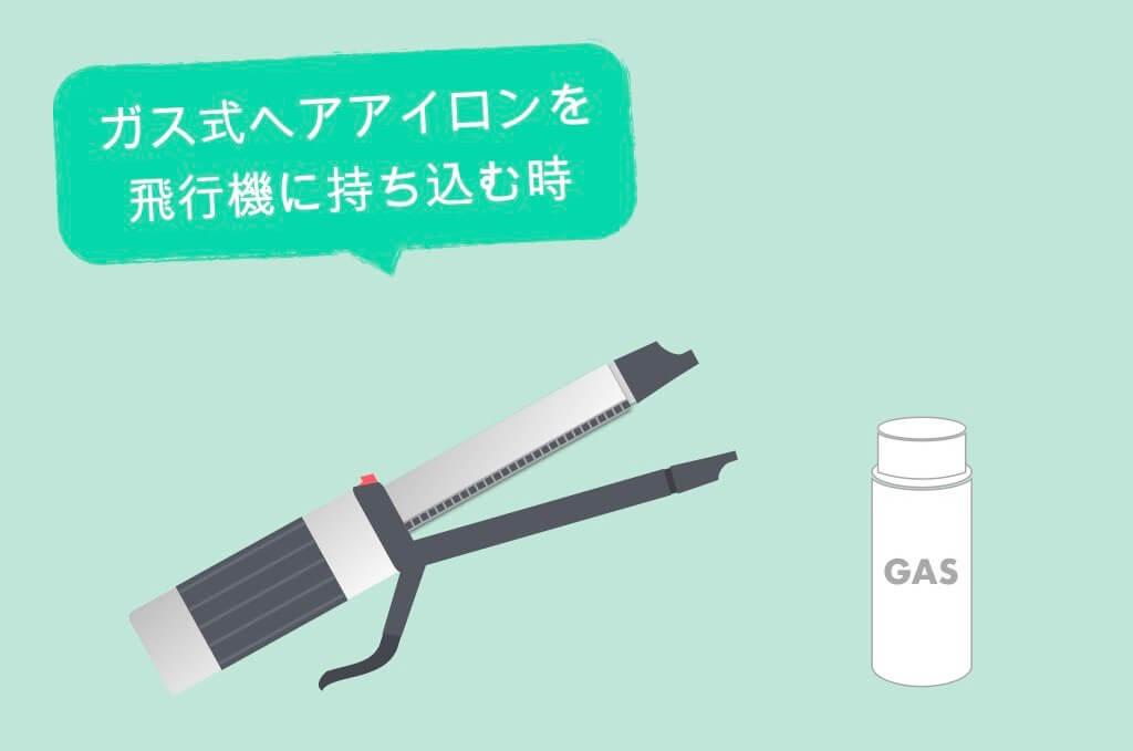 ガス式ヘアアイロンのルール