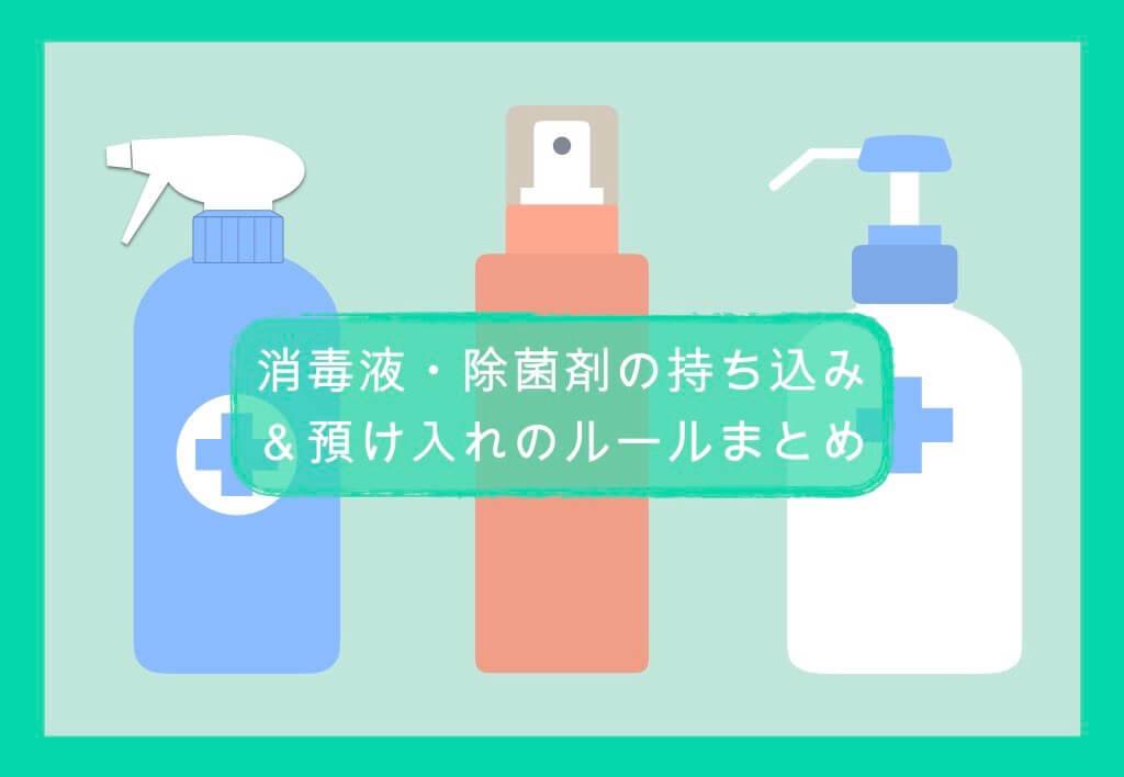 消毒液・除菌剤の持ち込みルールまとめ