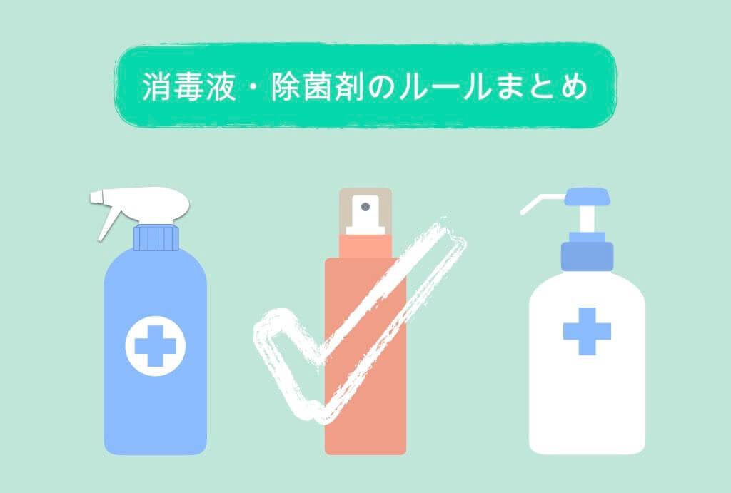 消毒液・除菌剤のルールまとめ