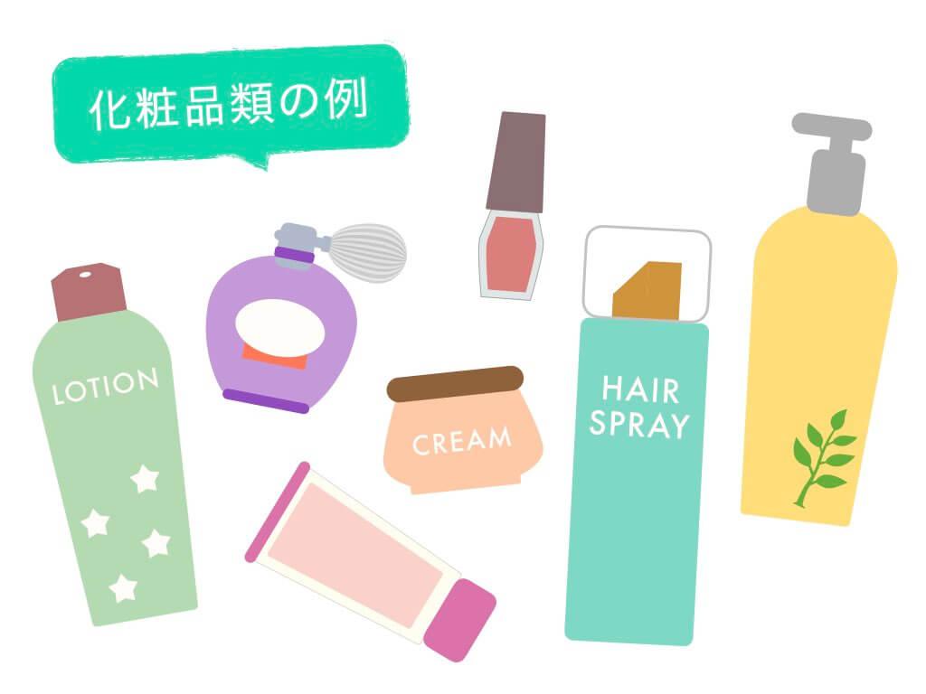 (預け入れ条件あり)化粧品の例
