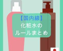 【国内線】化粧水の持ち込みルールまとめ