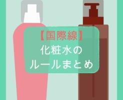 【国際線】化粧水の持ち込みルールまとめ
