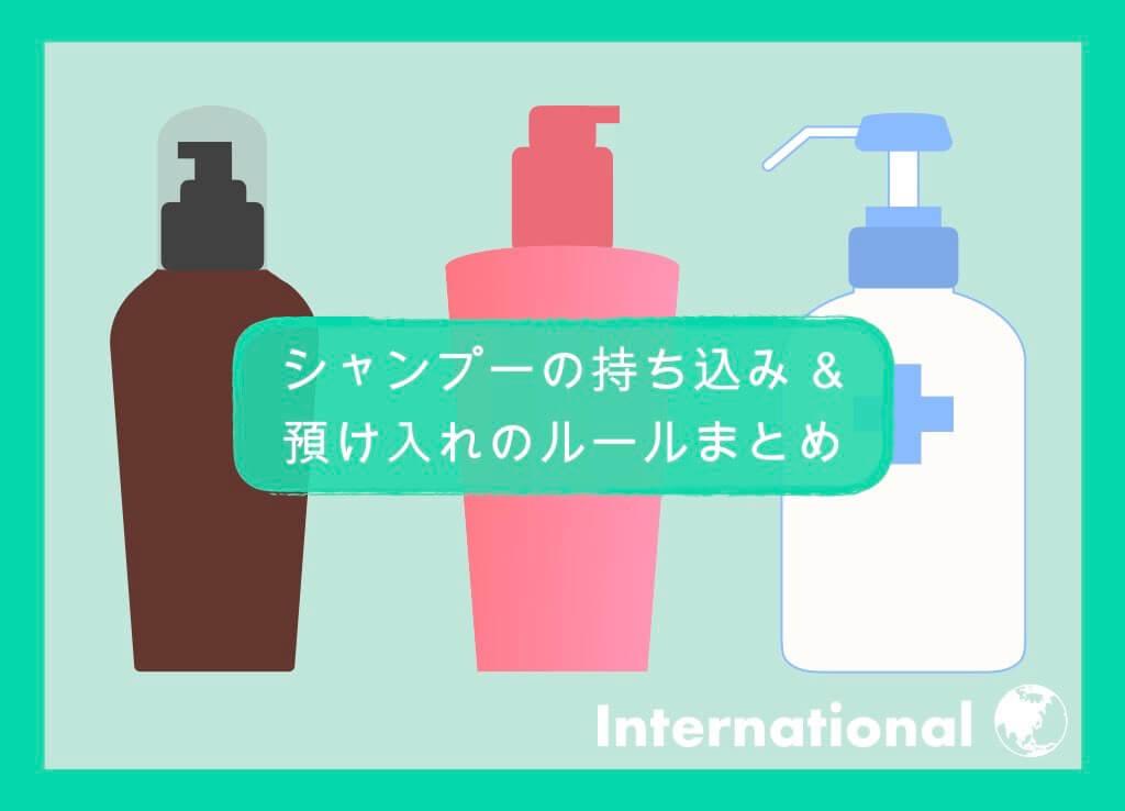 【国際線】シャンプーの持ち込み&預け入れルールまとめ