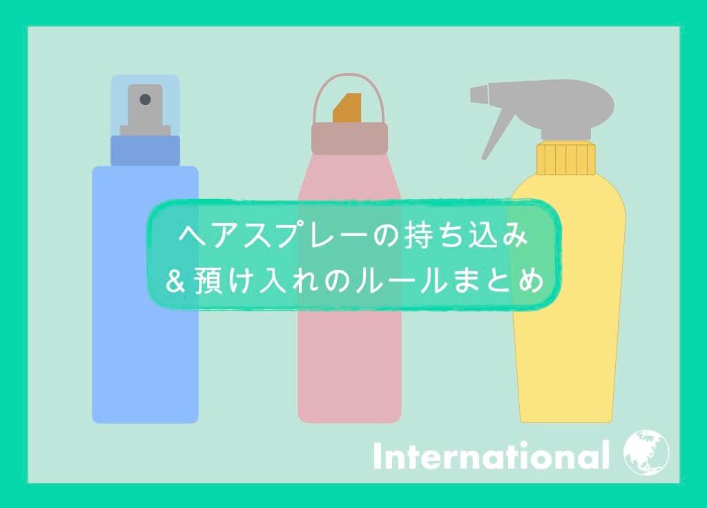 【国際線】ヘアスプレーの持ち込み&預け入れルールまとめ