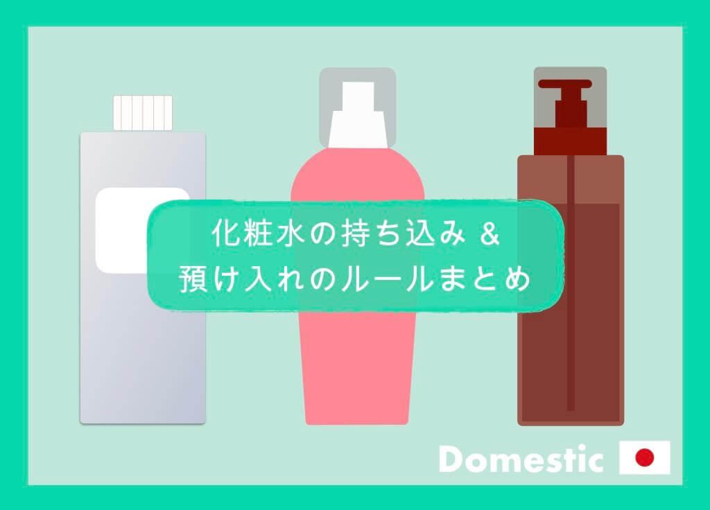 【国内線】化粧水の持ち込み&預け入れルールまとめ