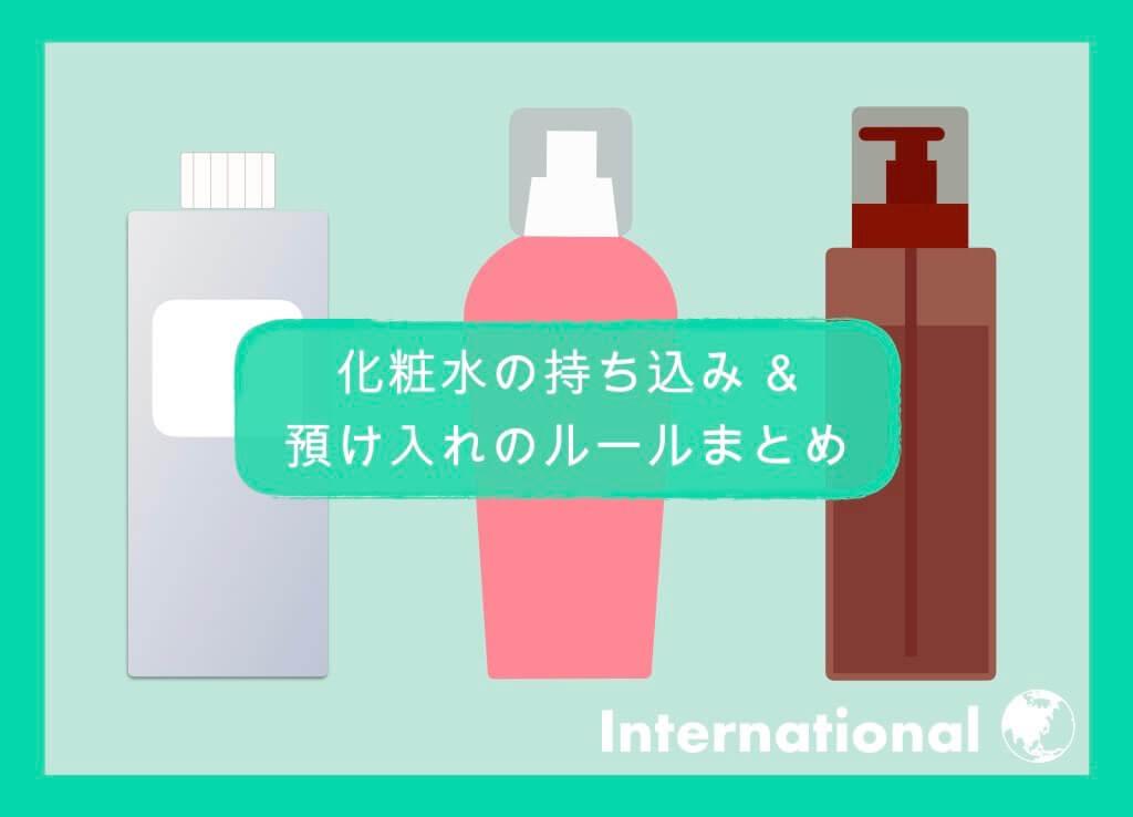 【国際線】化粧水の持ち込み&預け入れルールまとめ