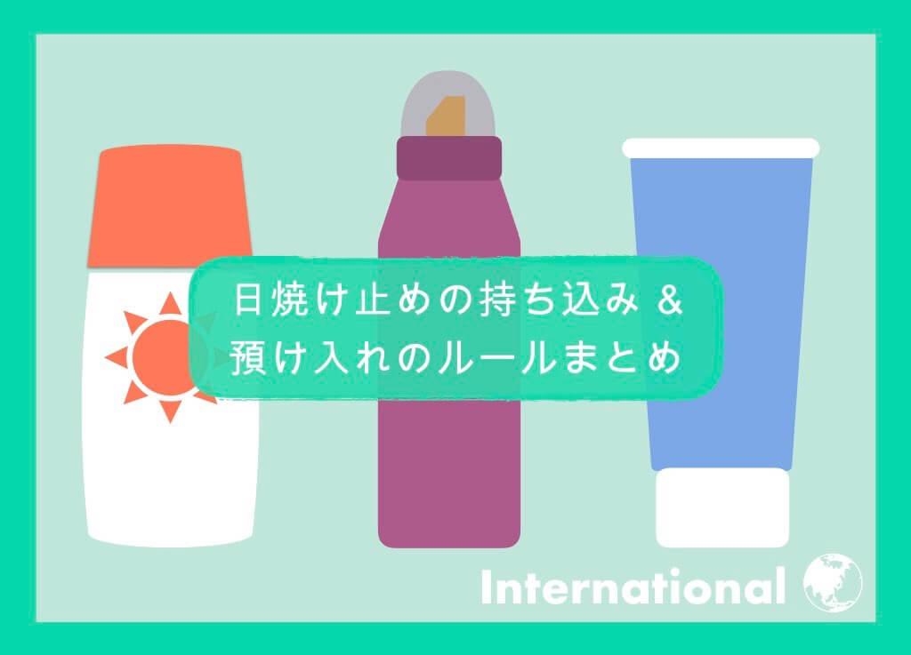 【国際線】日焼け止めの持ち込み&預け入れルールまとめ