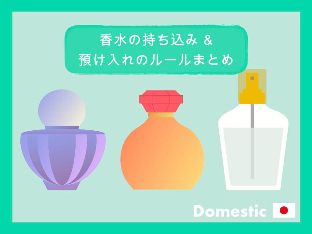 【国内線】香水の持ち込み&預け入れルールまとめ