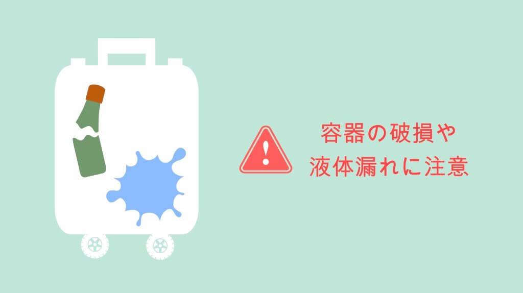 容器の破損や液体漏れに注意