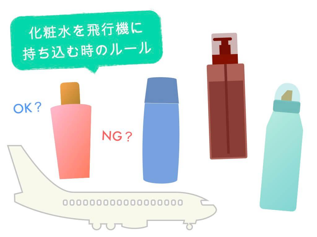 化粧水を飛行機に持ち込む時のルールは?