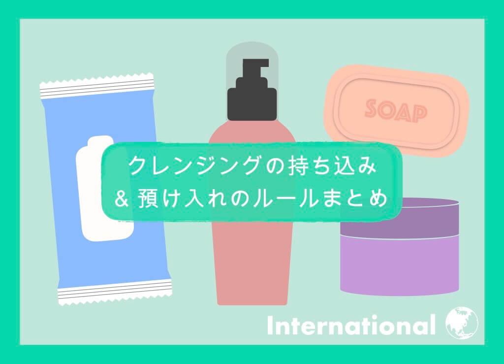 【国際線】クレンジングの持ち込み&預け入れルールまとめ
