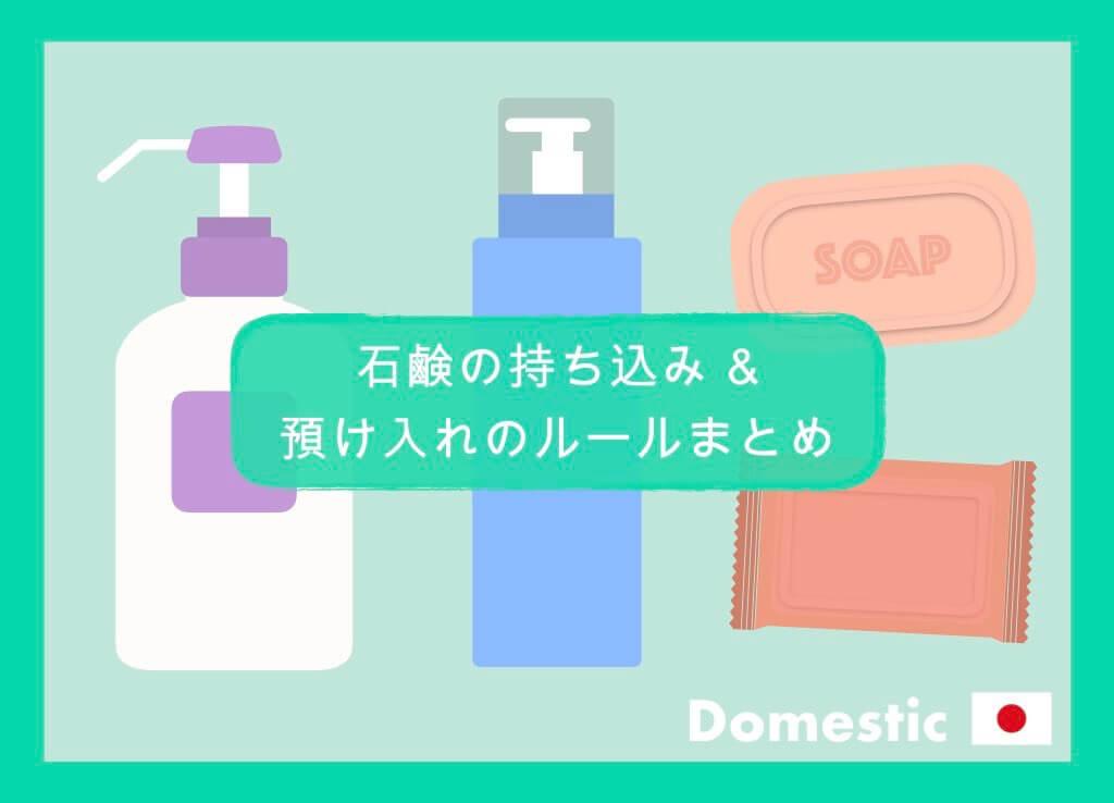 【国内線】石鹸の持ち込み&預け入れルールまとめ