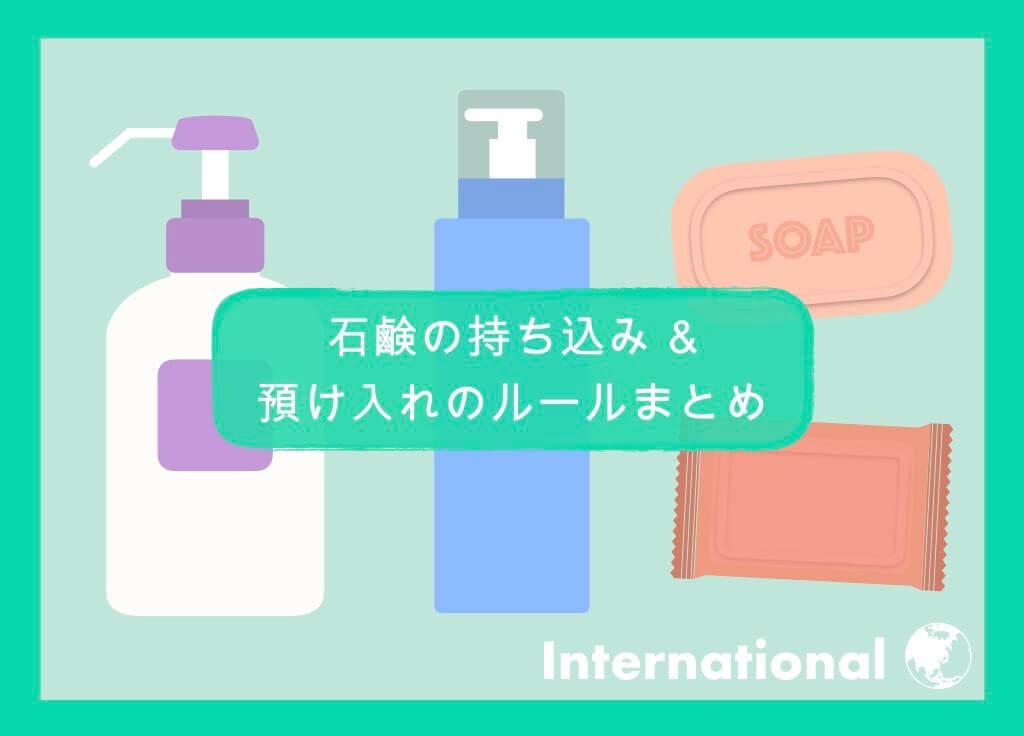 【国際線】石鹸の持ち込み&預け入れルールまとめ