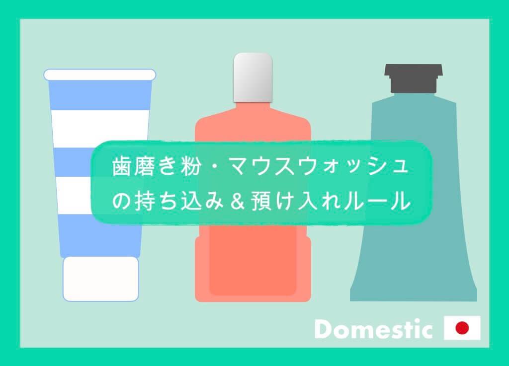 【国内線】歯磨き粉・マウスウォッシュのルールまとめ