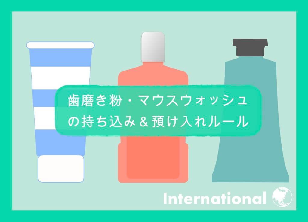 【国際線】歯磨き粉・マウスウォッシュのルールまとめ