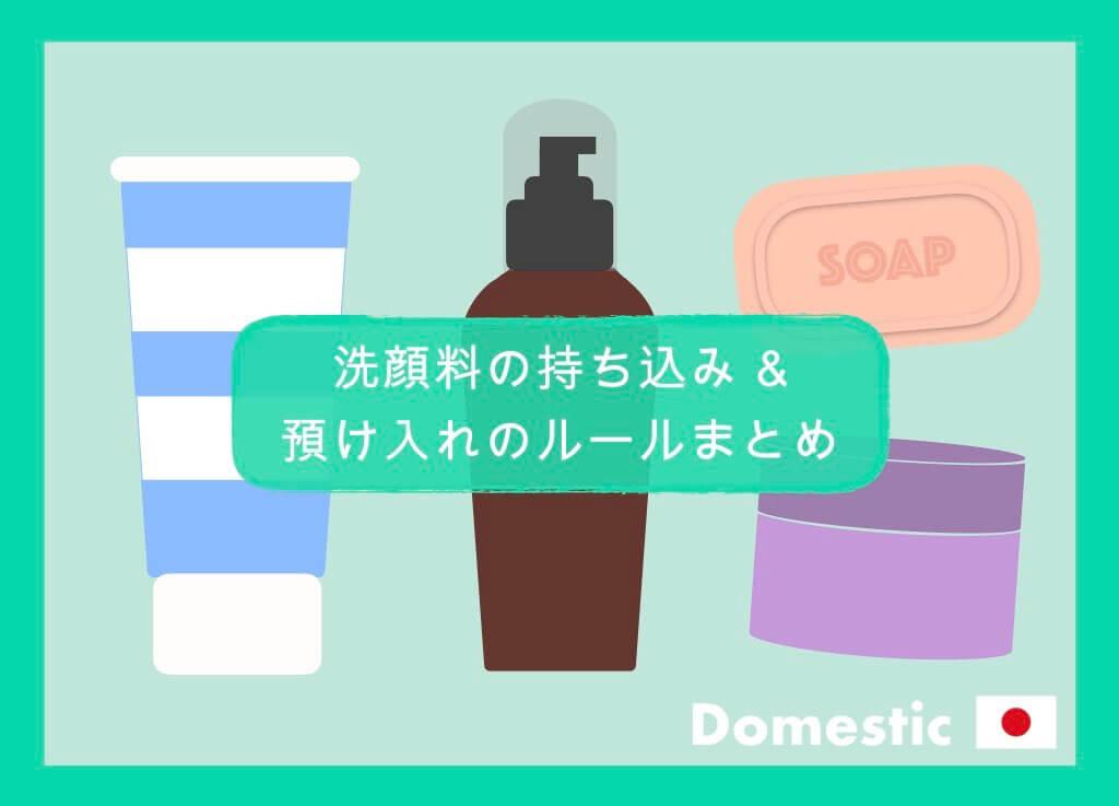 【国内線】洗顔料の持ち込み&預け入れルールまとめ