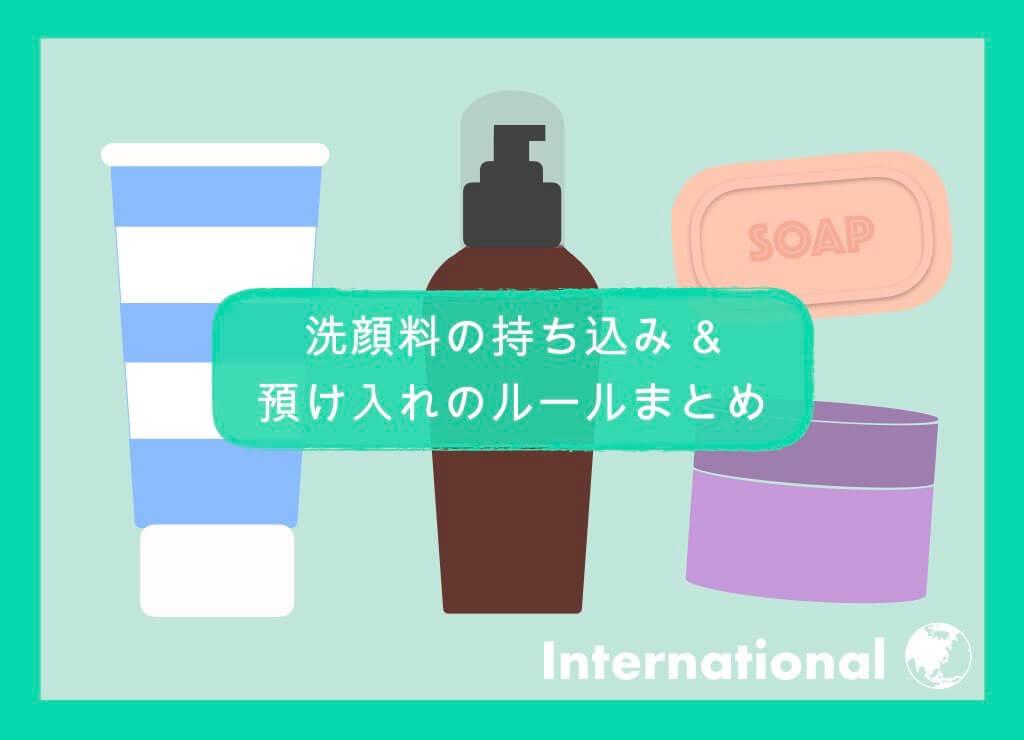 【国際線】洗顔料の持ち込み&預け入れルールまとめ