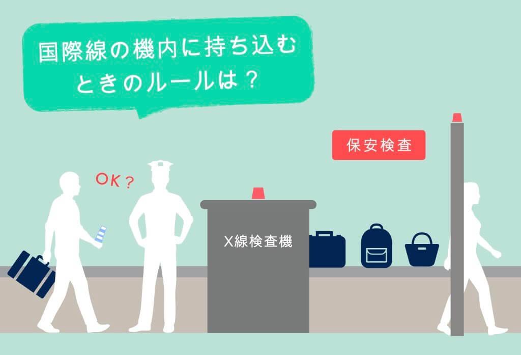 (国際線)歯磨き粉・マウスウォッシュを機内に持ち込む時