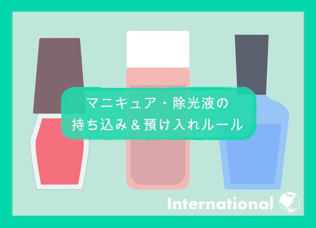 【国際線】マニキュア・除光液の持ち込み&預け入れルールまとめ