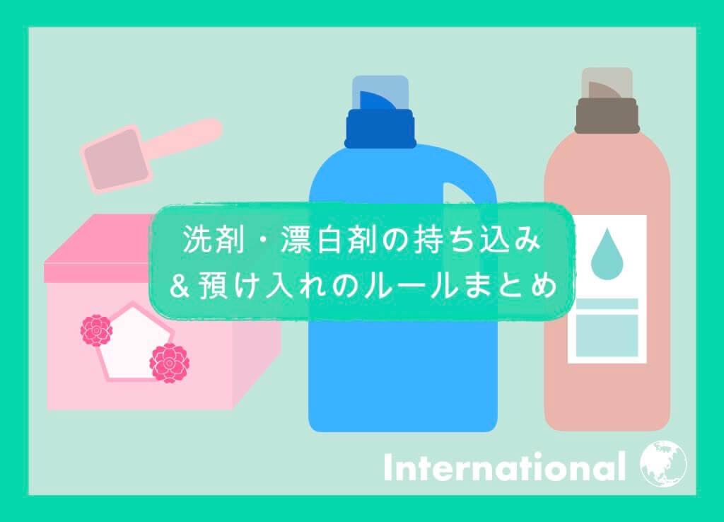 【国際線】洗剤・漂白剤の持ち込み&預け入れルールまとめ